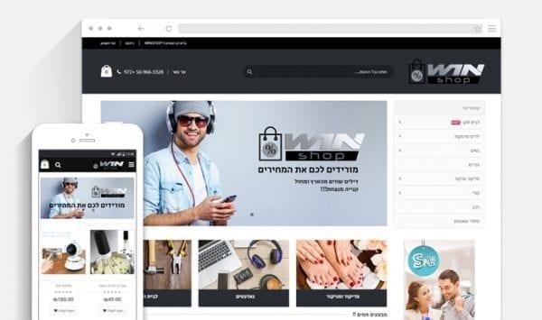 חנות וירטואלית – WinShop