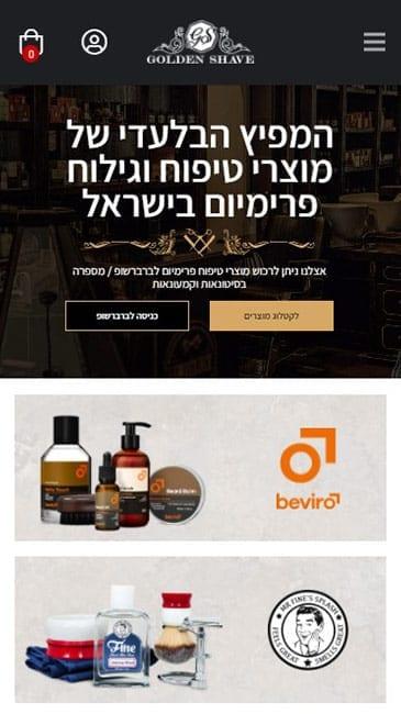 בניית חנות מובייל למספרות ומוצרי שיער